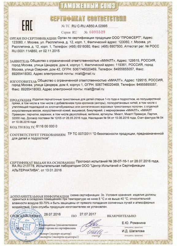 Сертификат соответствия требованиям безопасности для детей
